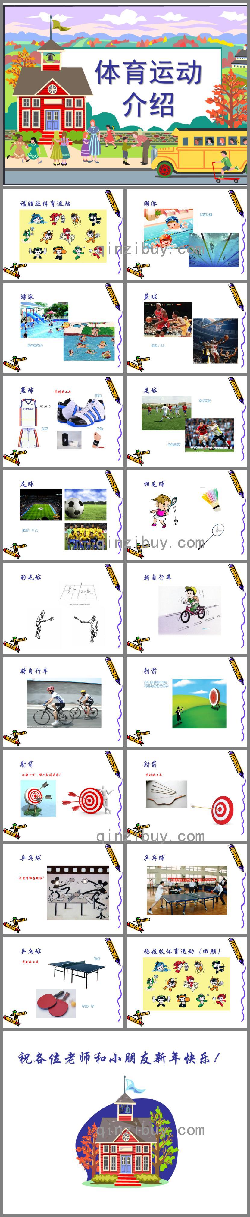 幼儿园小班亲子体育运动介绍PPT课件