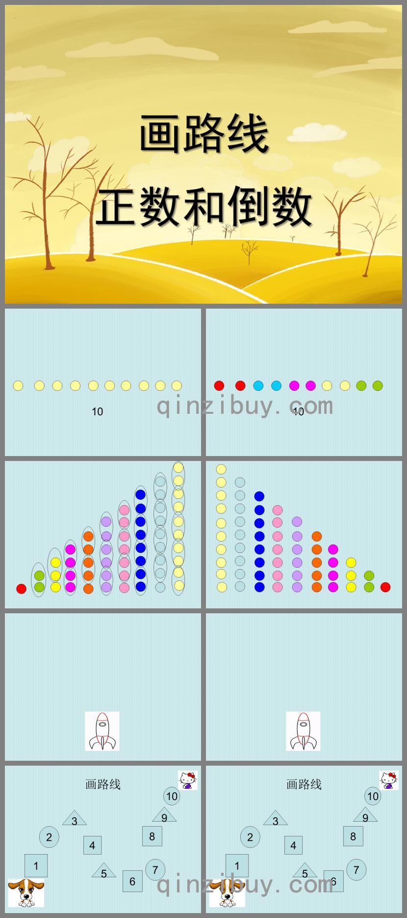 大班数学画路线PPT课件