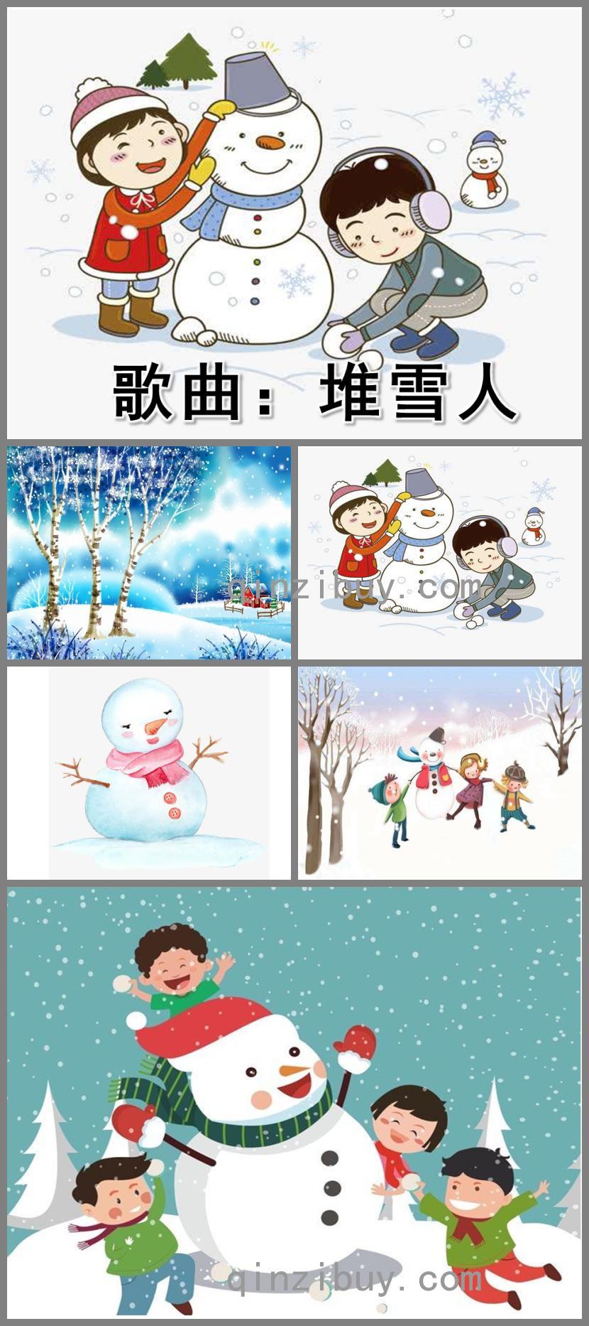 中班艺术歌曲:堆雪人PPT课件音乐