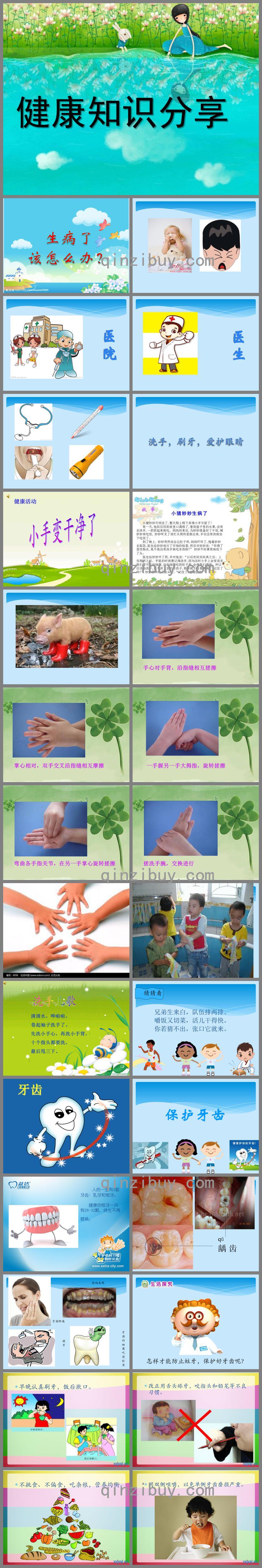 幼儿园健康PPT课件