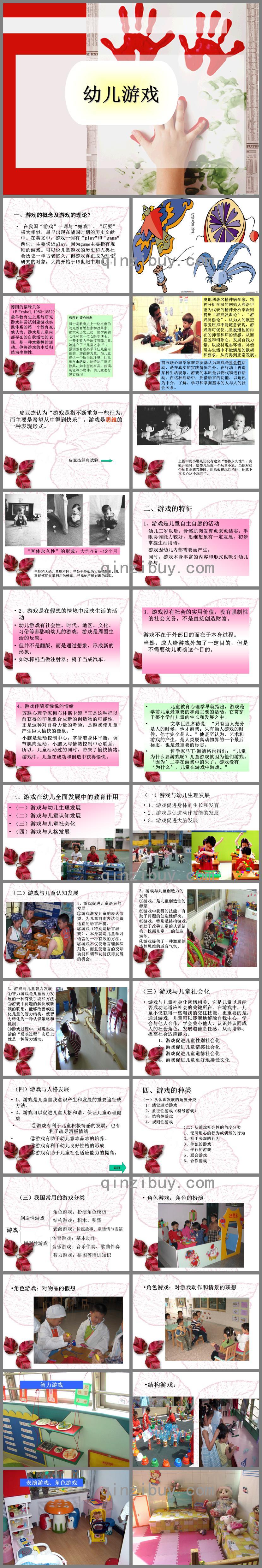 幼儿教育游戏PPT课件