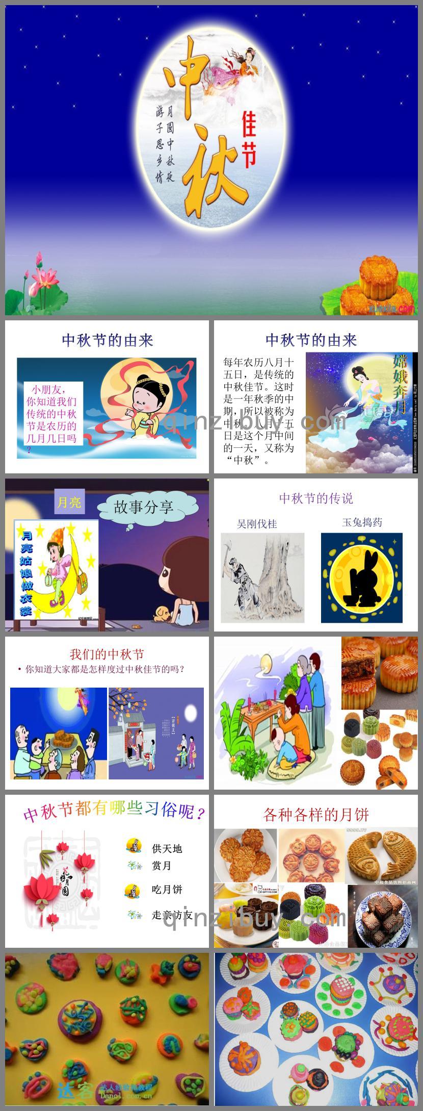 幼儿园中秋节主题活动PPT课件