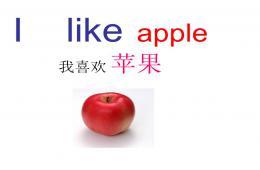 幼儿园小班水果英文名称教学PPT课件