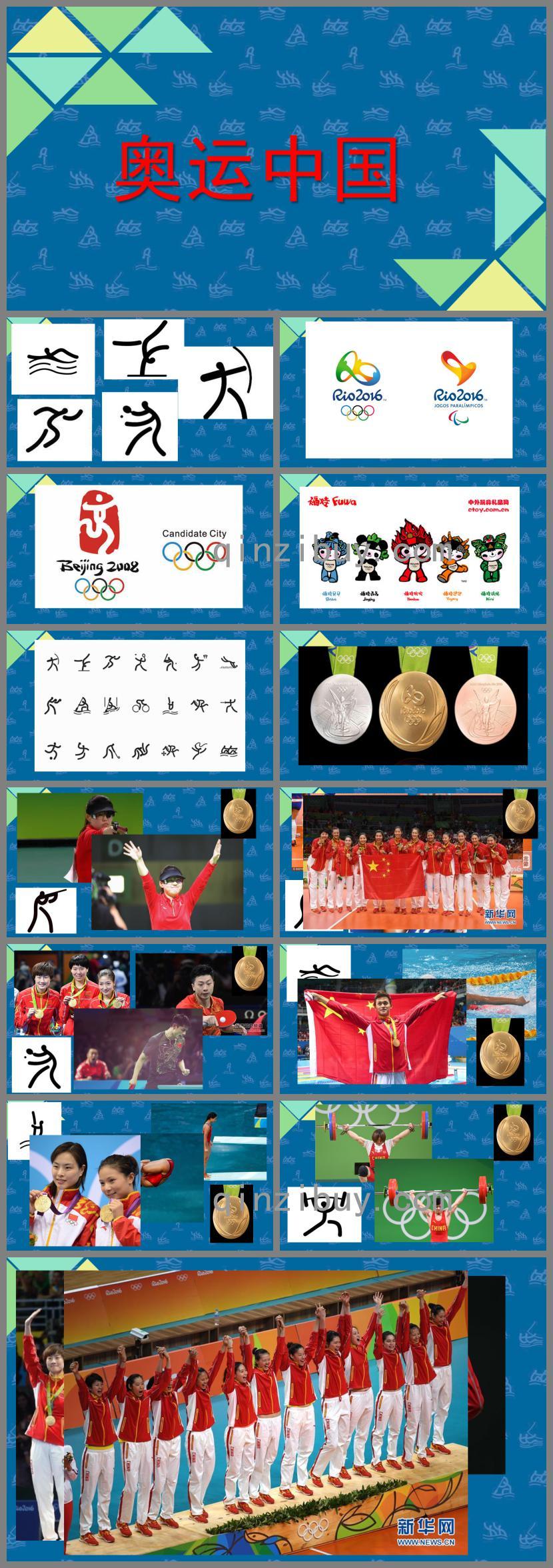 大班社会奥运中国PPT课件