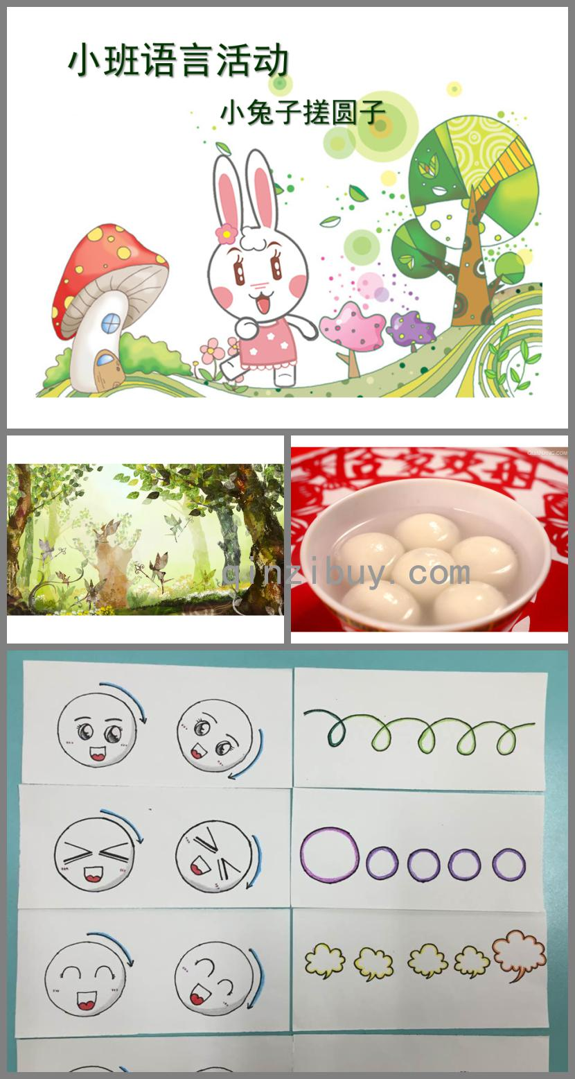 小班语言活动小兔子搓圆子PPT课件