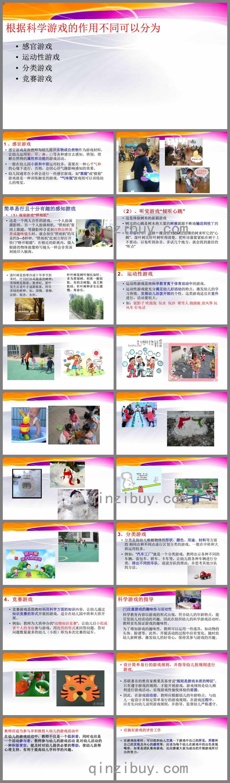 幼儿园小班科学公开课游戏分类PPT课件