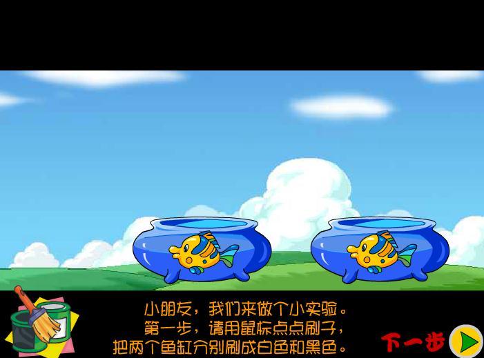 幼儿园大班科学白鱼缸和黑鱼缸FLASH课件动画