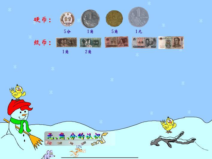 幼儿园大班数学元角分的认识FLASH课件动画