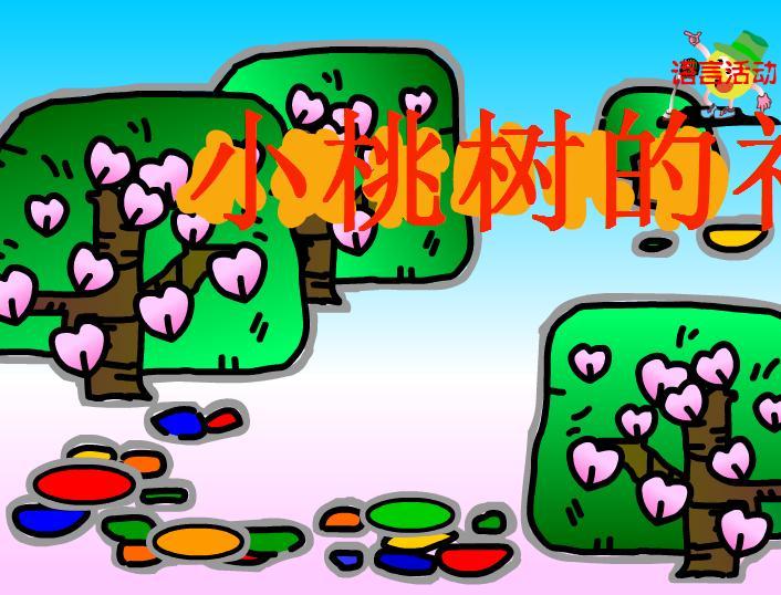 幼儿园大班语言小桃树的礼物FLASH课件动画