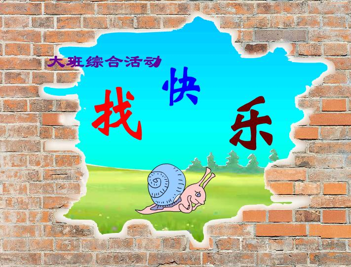 幼儿园大班综合找快乐FLASH课件动画