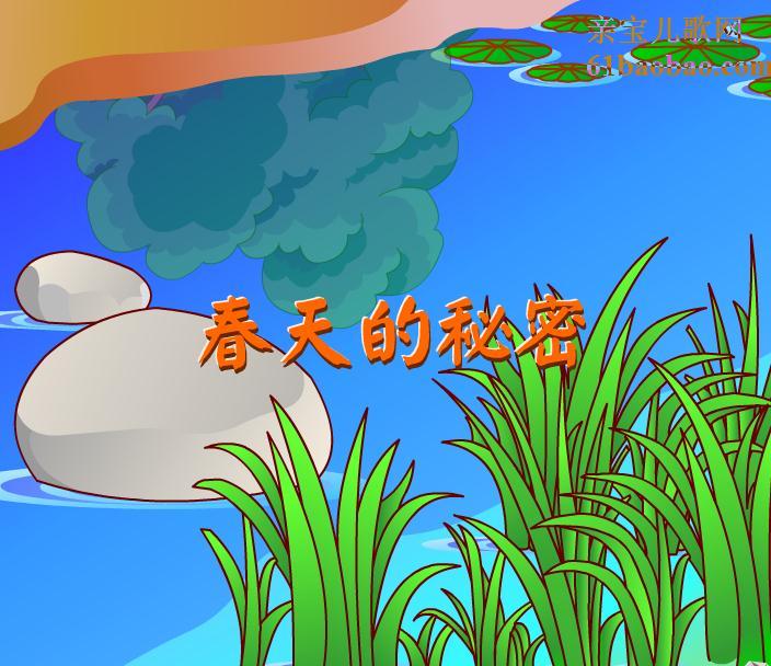 幼儿园大班语言诗歌春天的秘密FLASH课件动画