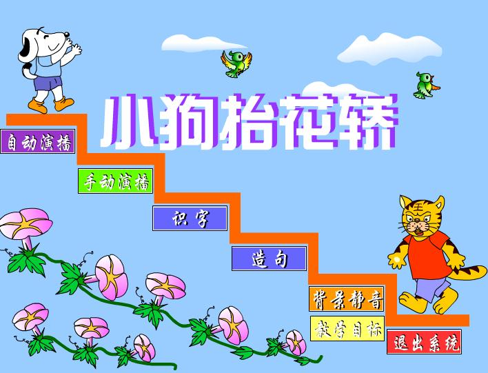 幼儿园大班语言小狗抬花轿FLASH课件动画