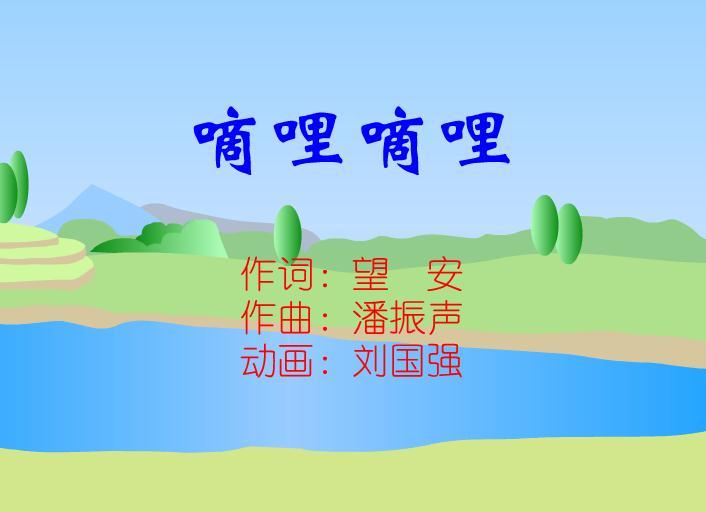 幼儿园儿歌嘀哩嘀哩 春天在哪里FLASH课件动画