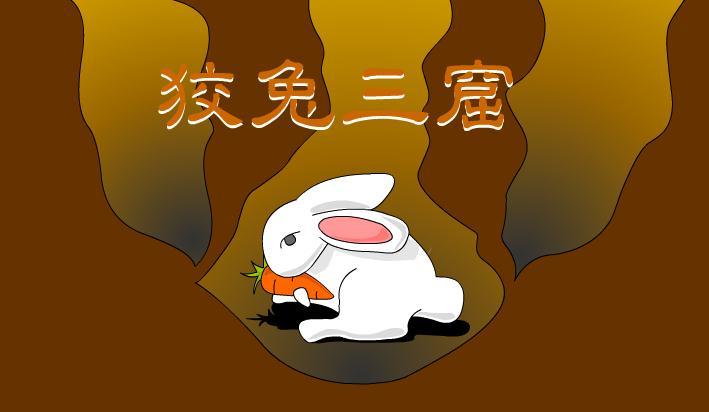 幼儿园狡兔三窟FLASH课件动画