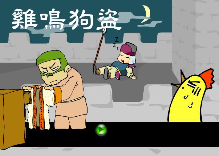 幼儿园鸡鸣狗盗FLASH课件动画