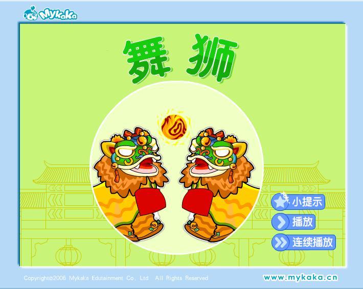 幼儿园民俗舞狮FLASH课件动画