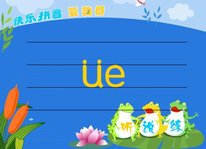 幼儿园拼音üe FLASH课件动画
