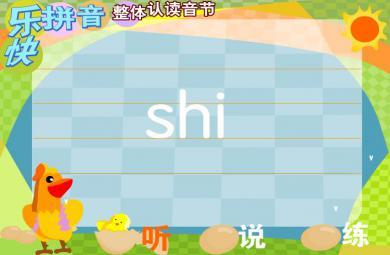 幼儿园拼音整体认读音节shi FLASH课件动画