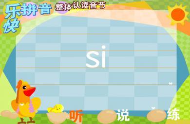 幼儿园拼音整体认读音节si FLASH课件动画