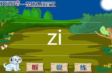 幼儿园拼音整体认读音节zi FLASH课件动画
