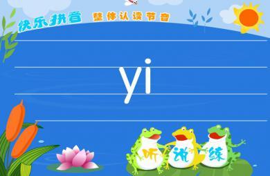 幼儿园拼音整体认读音节yi FLASH课件动画