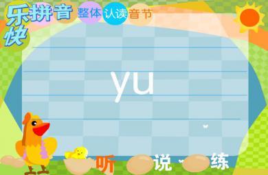 幼儿园拼音整体认读音节yu FLASH课件动画