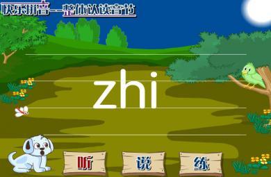 幼儿园拼音整体认读音节zhi FLASH课件动画