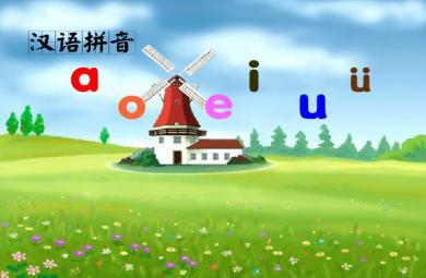 幼儿园认识拼音FLASH课件动画