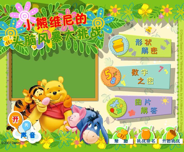 幼儿园十以内加减法FLASH课件动画