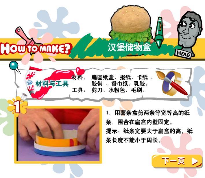 幼儿园手工制作汉堡储物盒FLASH课件动画