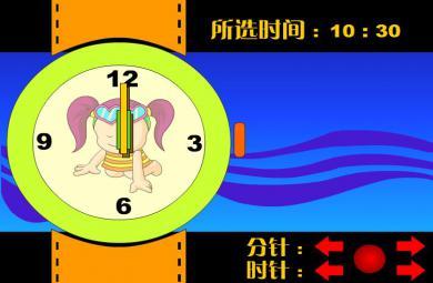 幼儿园数学活动认识时钟动画游戏FLASH课件动画