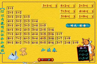 幼儿园数学10以内的加减法FLASH课件动画