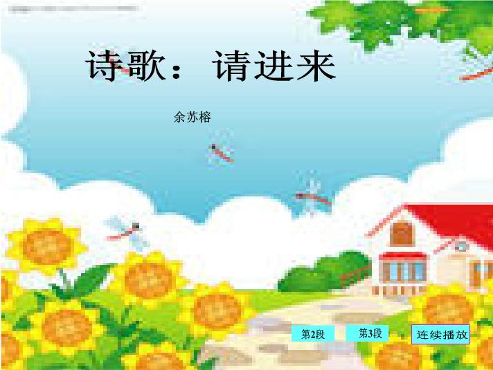 幼儿园小班语言诗歌请进来FLASH课件动画