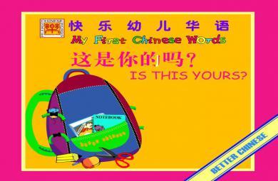 幼儿园英语这是你的吗FLASH课件动画