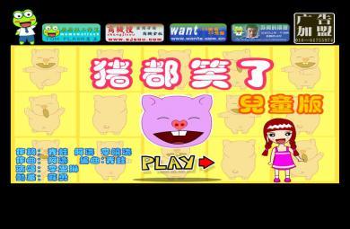 幼儿园音乐猪都笑了FLASH课件动画