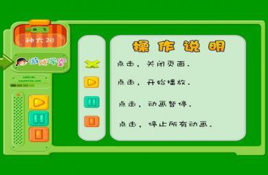幼儿园音乐种太阳FLASH课件动画