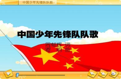 幼儿园中国少年先锋队队歌2 FLASH课件动画