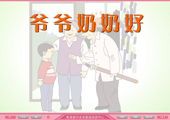 重阳节爷爷奶奶好FLASH课件动画