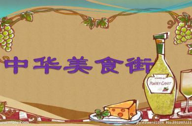 中班角色游戏中华美食街游戏分享PPT课件