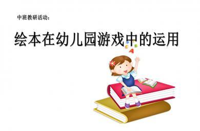绘本在幼儿园游戏中的运用PPT课件