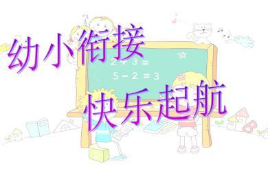 幼小衔接-快乐起航PPT课件