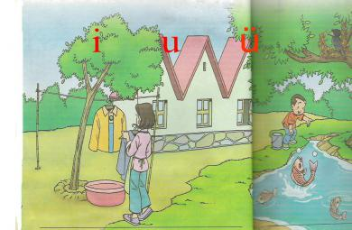 幼升小专用汉语拼音2-i-u-ü PPT课件