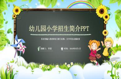 幼儿园招生宣传介绍PPT模板