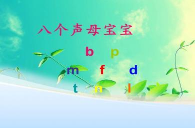 幼小衔接拼音八个声母PPT课件