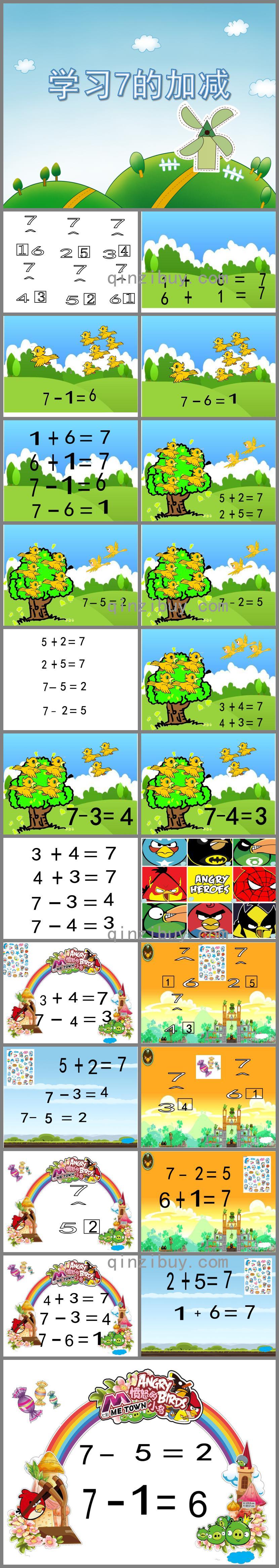 大班数学活动学习7的加减PPT课件