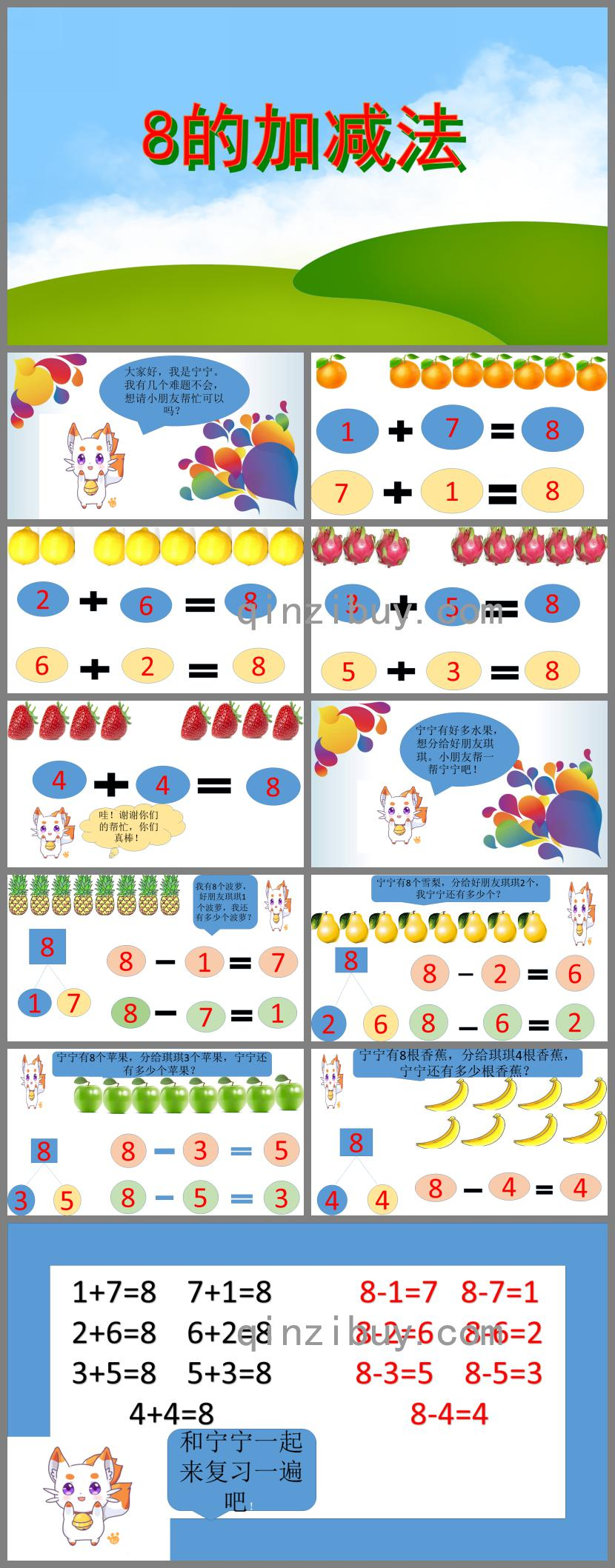 大班数学8的加减法PPT课件