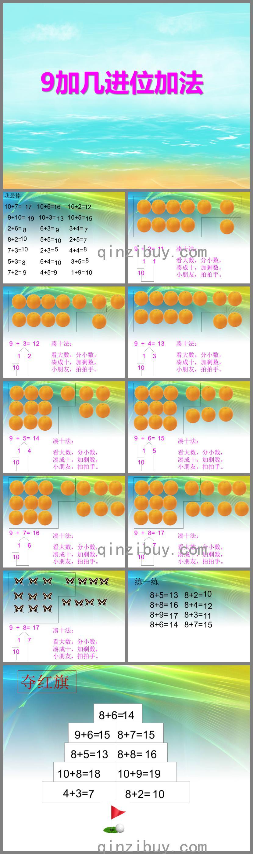 大班数学活动9加几进位加法PPT课件