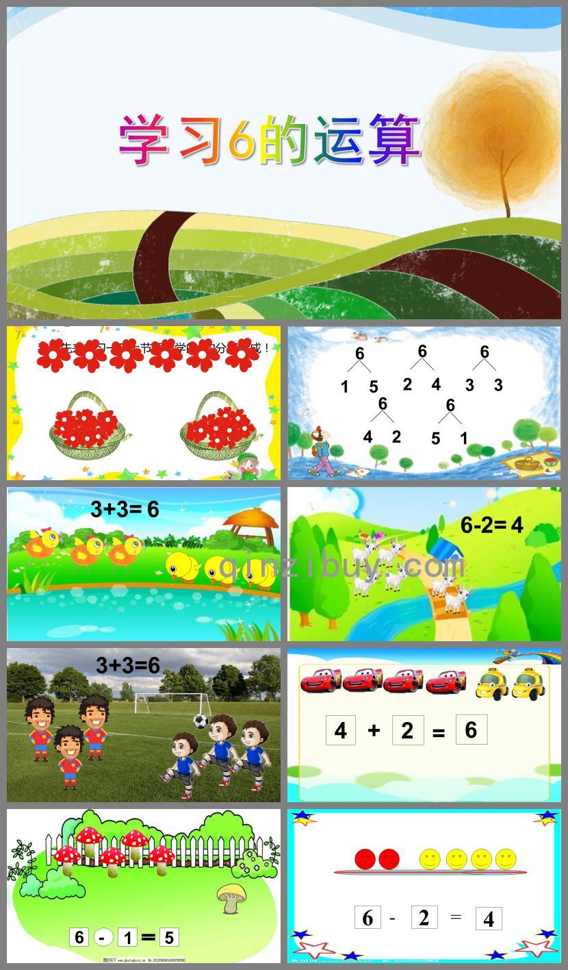 大班数学学习6的运算PPT课件