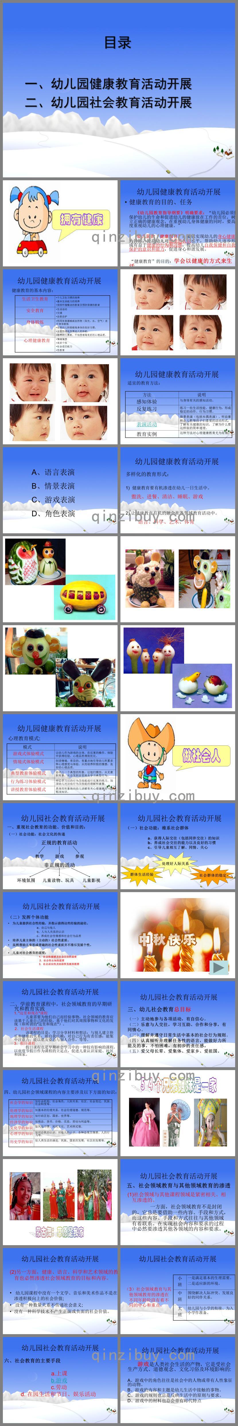 幼儿园适宜性课程(健康与社会领域)PPT课件