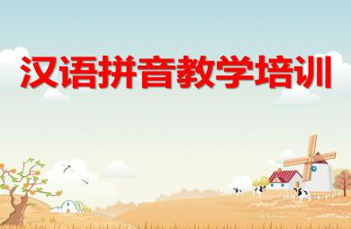 汉语拼音教学培训PPT课件